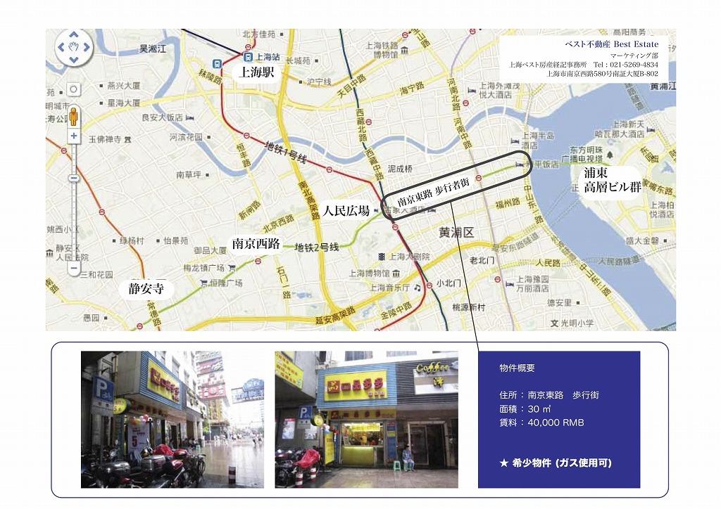 南京東路 30㎡