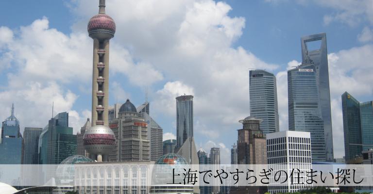 上海で安らぎの住いさがし
