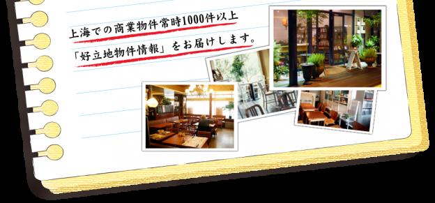 路面店,高級店舗をお探しなら上海ベスト不動産
