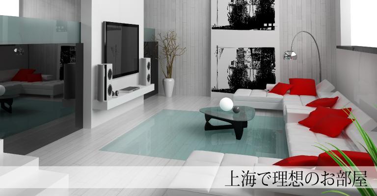 上海で理想のお部屋